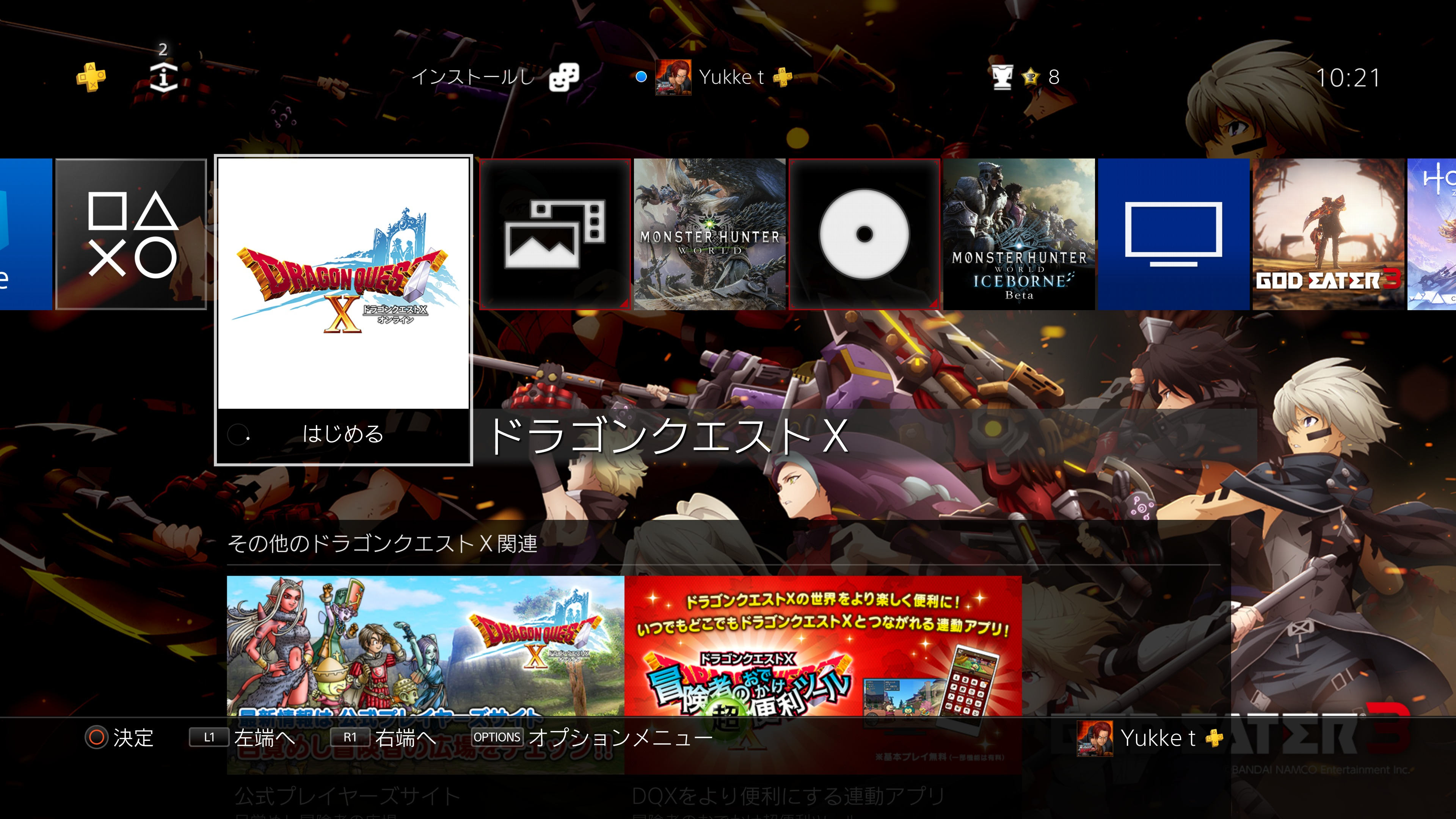 PS4メニュー画面