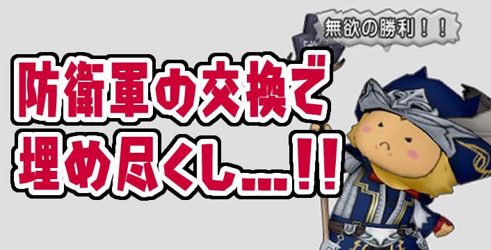 【ドラクエ10】防衛軍の素材交換で埋め尽くしの報酬がきた!
