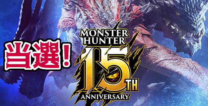 【当選】モンスターハンター15周年記念展にいきます!