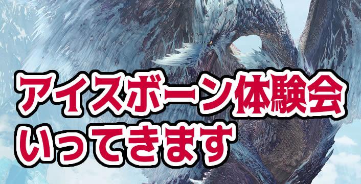 【当選】MHWアイスボーンのプレミアム体験会!