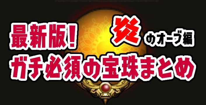 【2020最新版】ドラクエ10で必須な達人の宝珠まとめ(炎)