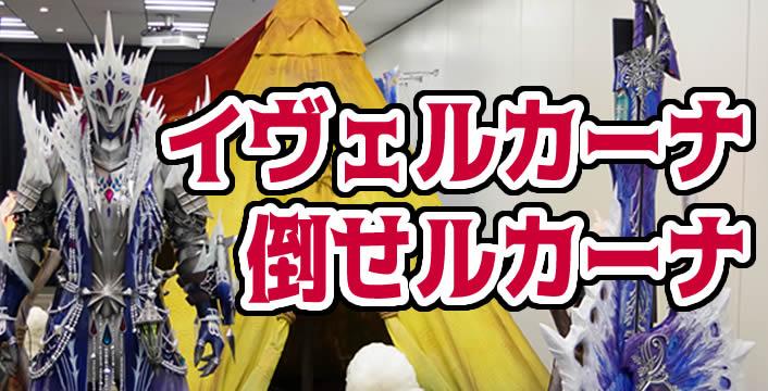 【イヴェルカーナ挑戦】MHWアイスボーンのプレミアム体験会に行ってきましたよ!