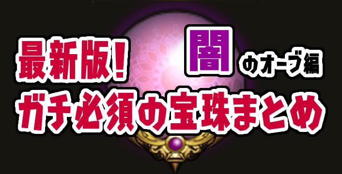 【2019最新版】ドラクエ10で必須な達人の宝珠まとめ(闇)