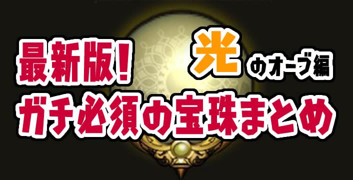 3697【2020最新版】ドラクエ10で必須な達人の宝珠まとめ(光)