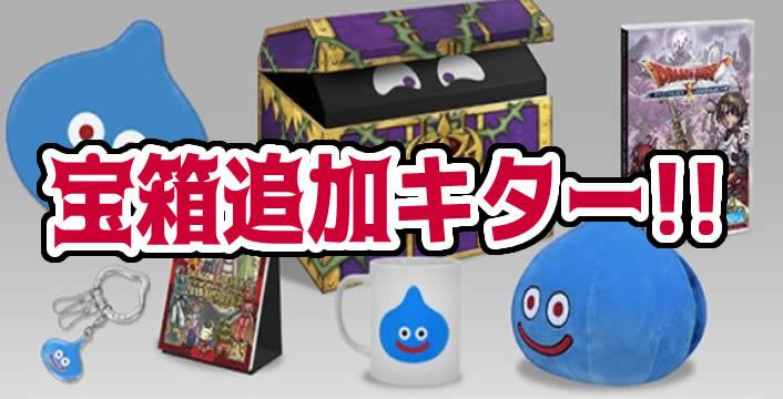 【ドラクエ10】魔界からの宝箱(Ver.5)が予約殺到で追加販売!