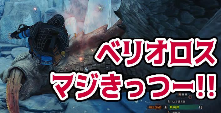 【アイスボーン】ベリオロス、強すぎるから姑息に倒すゾ(凍てつく国の白い騎士)