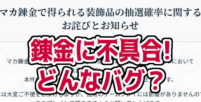 【速報】マカ錬金「古代竜人の錬金術」に不具合発覚!今は回すな!