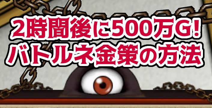 【DQ10・2時間500万G】バトルルネッサンス金策が流行